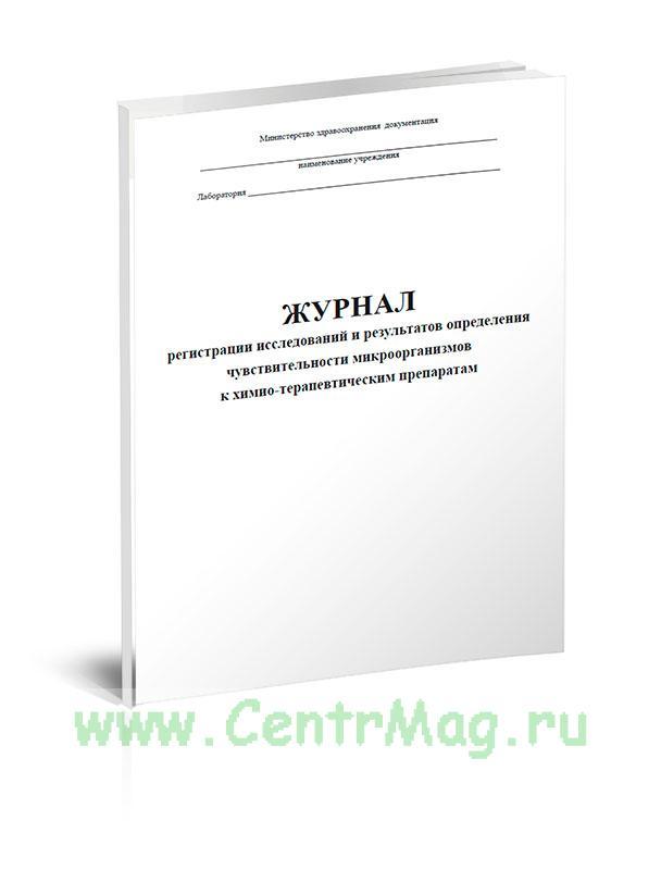 Журнал регистрации исследований и результатов определения чувствительности микроорганизмов к химио-терапевтическим препаратам (Форма254/у)