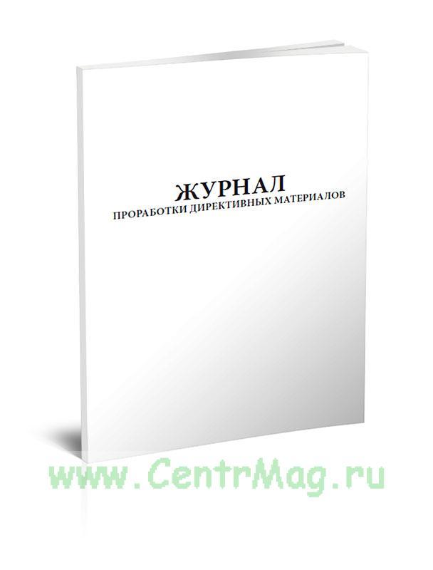 Журнал проработки директивных материалов