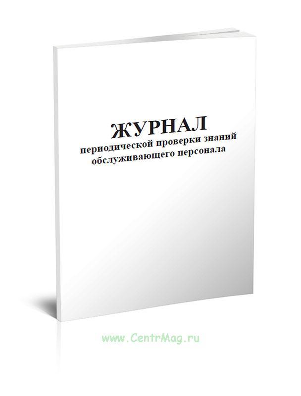 Журнал периодической проверки знаний обслуживающего персонала