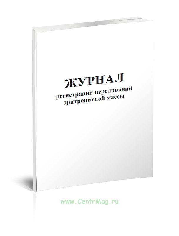 Журнал регистрации переливаний эритроцитной массы