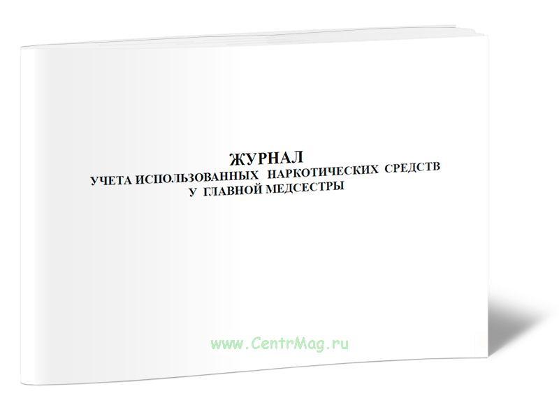 Журнал учета использованных наркотических средств у главной медсестры