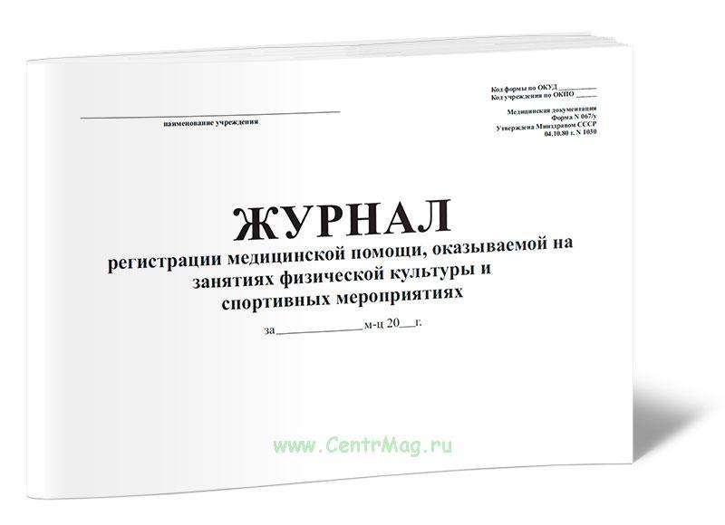 Журнал регистрации медицинской помощи, оказываемой на занятиях физической культуры  и спортивных мероприятиях (Форма 067/у)