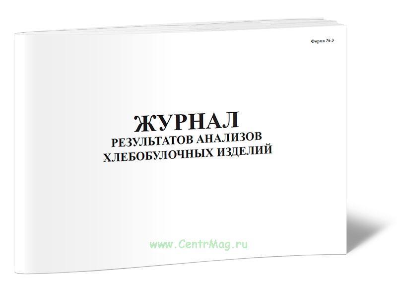 Журнал результатов анализов хлебобулочных изделий