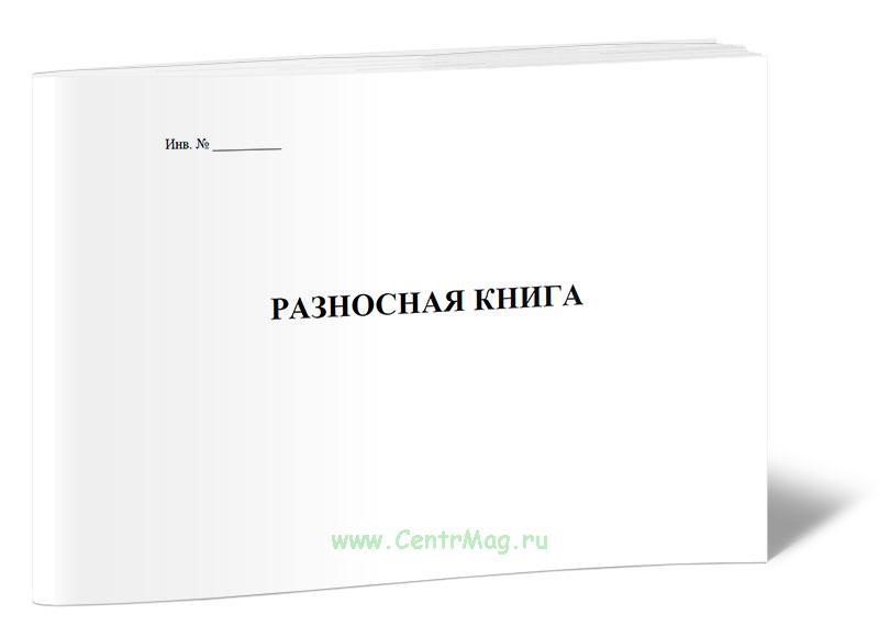Разносная книга