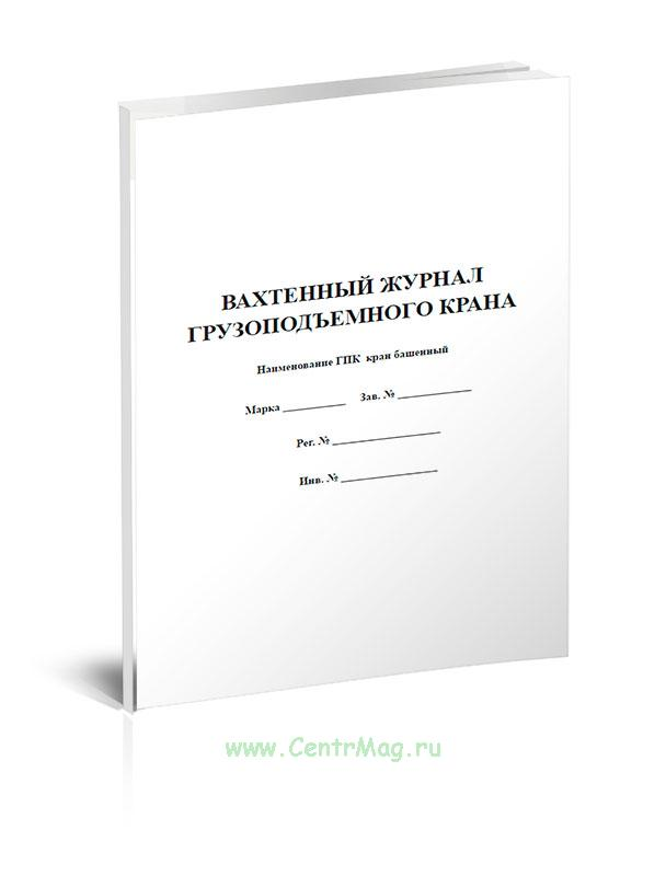 Вахтенный журнал грузоподъемного крана