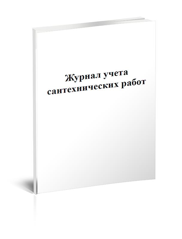 Журнал учета сантехнических работ