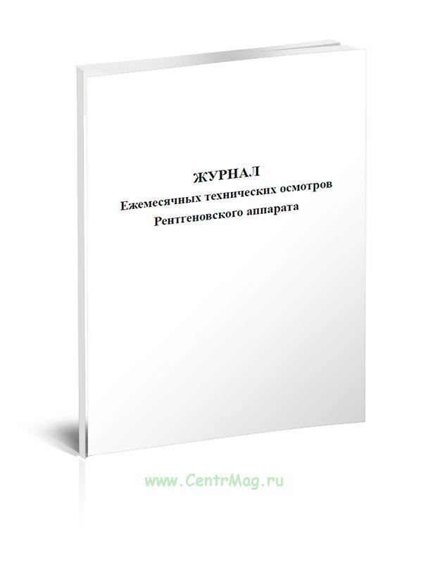 Журнал ежемесячных технических осмотров рентгеновского аппарата