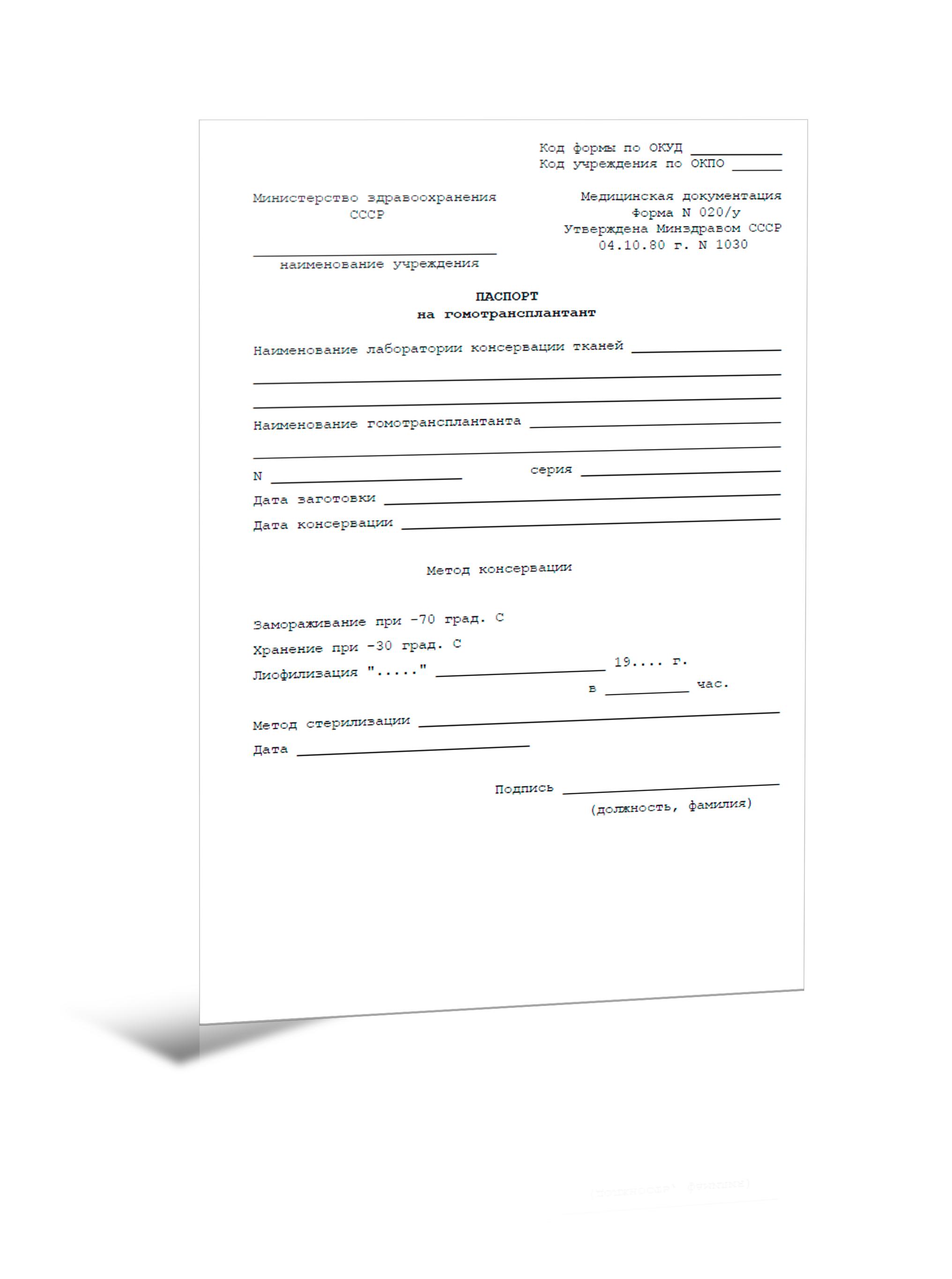 Паспорт на гомотрансплантант (Форма 020/у)