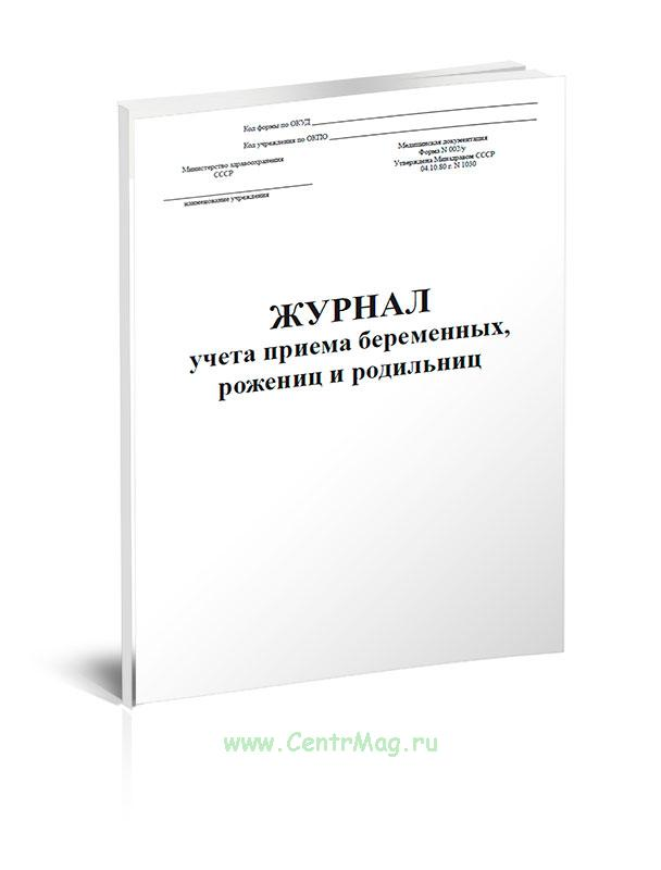 Журнал учета приема беременных, рожениц и родильниц (Форма 002/у)