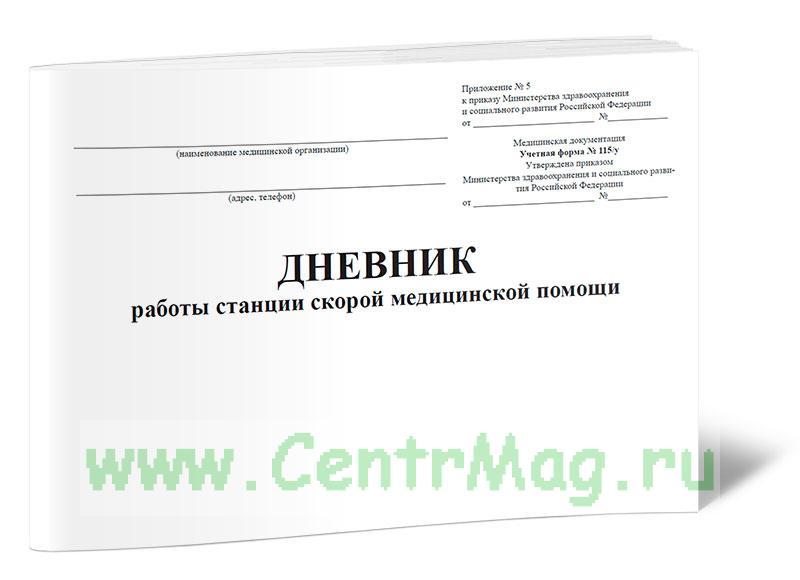 Дневник работы станции скорой медицинской помощи (Форма 115/у)