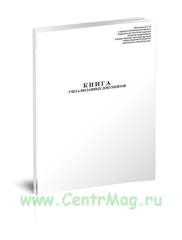 Книга учета выданных документов