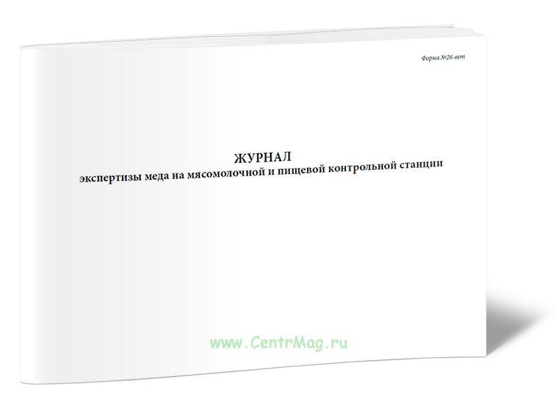 Журнал экспертизы меда на мясо-молочной и пищевой контрольной станции (Форма № 26-вет.)