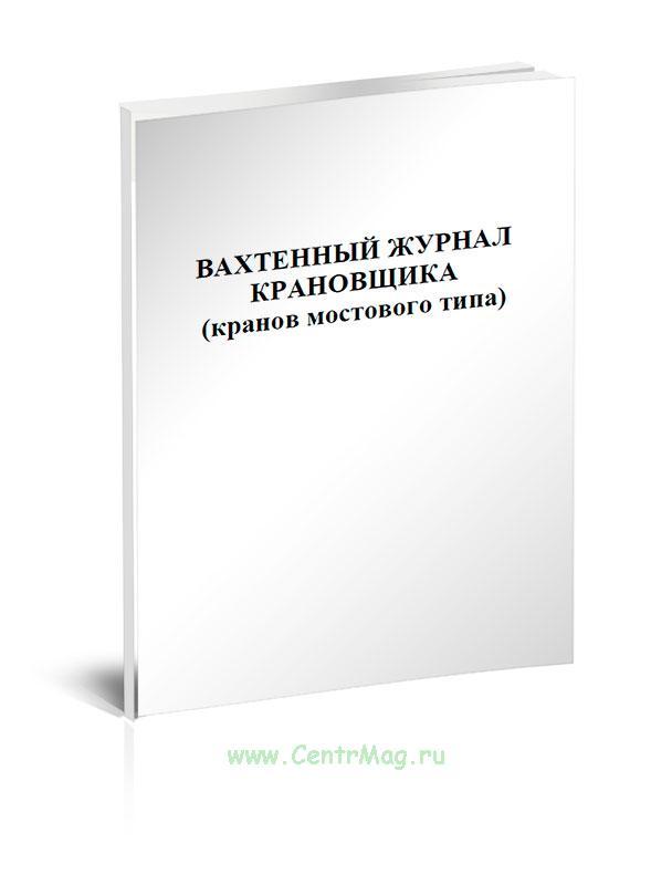 Вахтенный журнал крановщика (кранов мостового типа)