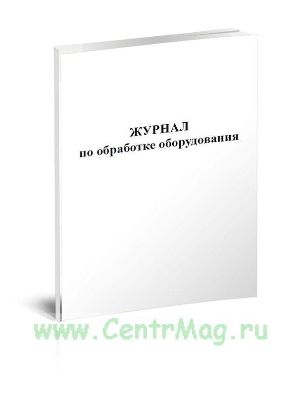 Журнал по обработке оборудования