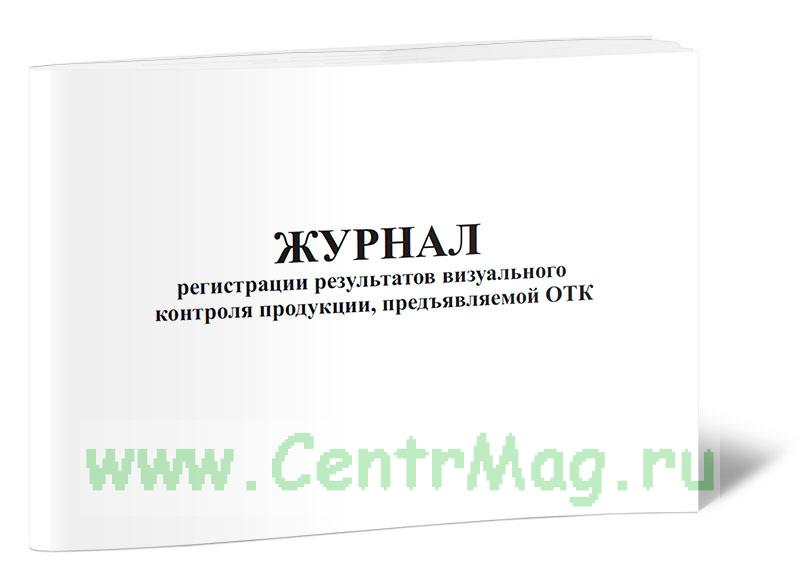 Журнал регистрации результатов визуального контроля продукции, предъявленной ОТК (Форма 439/у)
