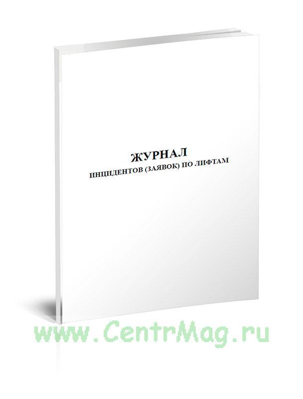 Журнал инцидентов (заявок) по лифтам