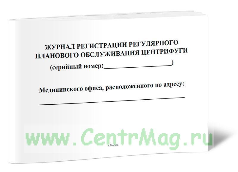 Журнал регистрации регулярного планового обслуживания центрифуги