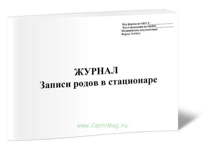 Журнал записи родов в стационаре (Форма 010/у)
