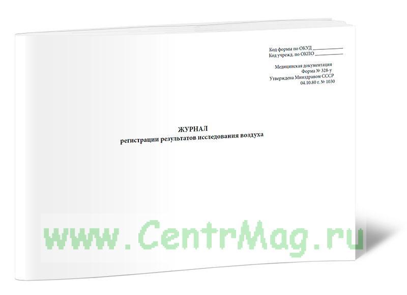 Журнал регистрации результатов исследования воздуха (Форма 328-у)