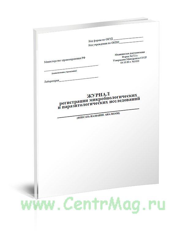Журнал регистрации микробиологических и паразитологических исследований (Форма 252/у)