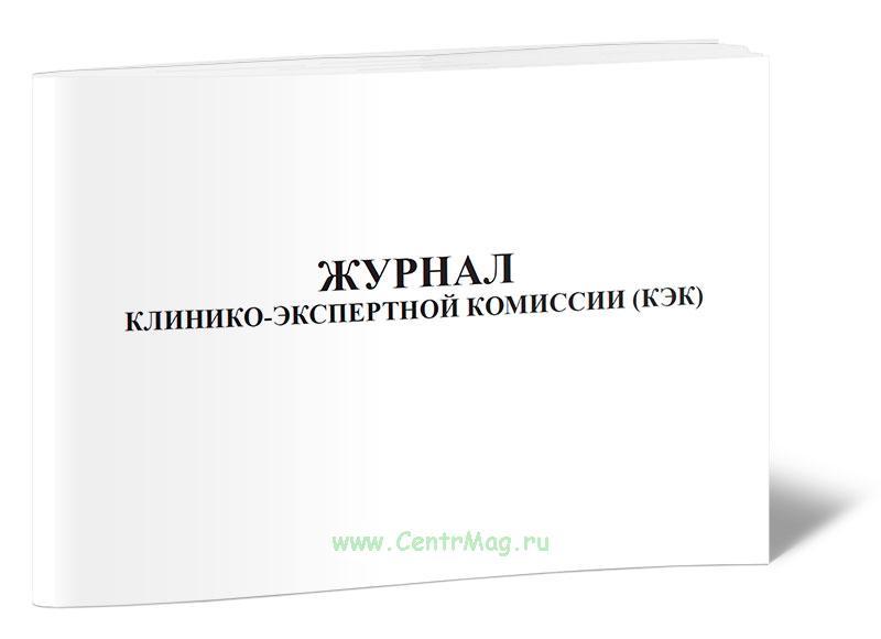 Журнал клинико-экспертной комиссии (КЭК)