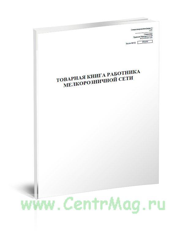 Товарная книга работника мелкорозничной сети. Специализированная (Форма N 1-РТ)