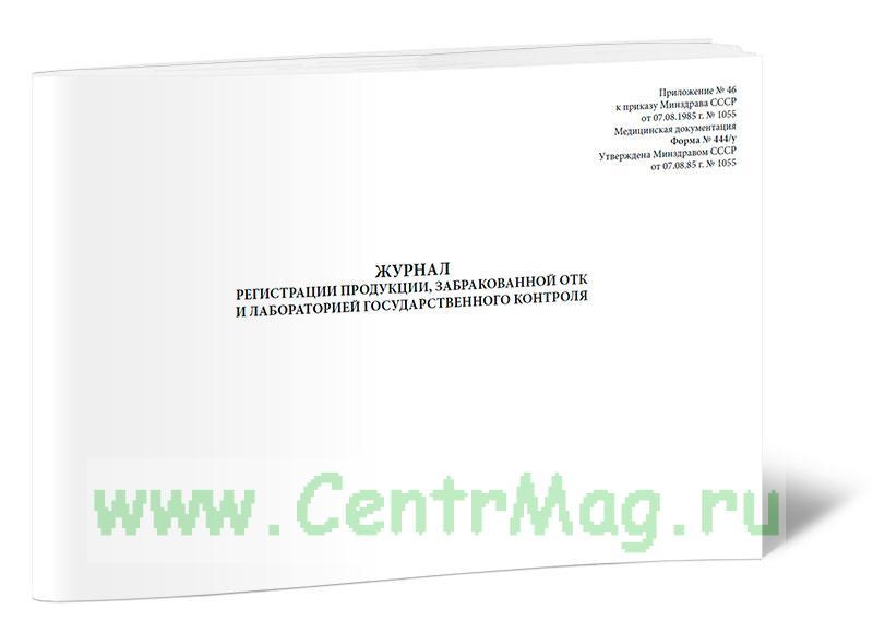 Журнал регистрации продукции, забракованной ОТК и лабораторией государственного контроля (Форма 444/у)