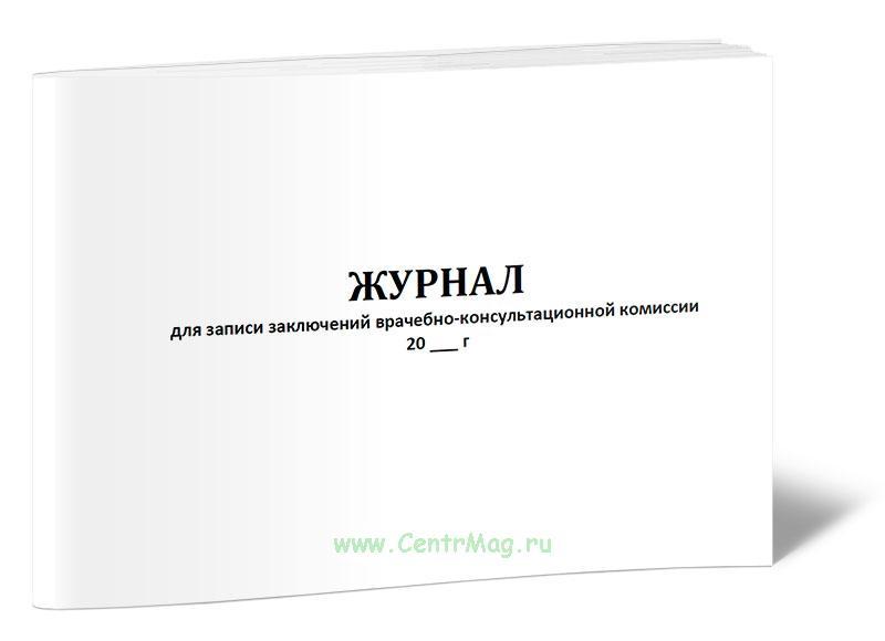 Журнал для записи заключений врачебно-консультационной комиссии (Форма 035/у)