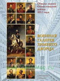 Образы героев Отечественной войны 1812 г. Военная галерея Зимнего дворца