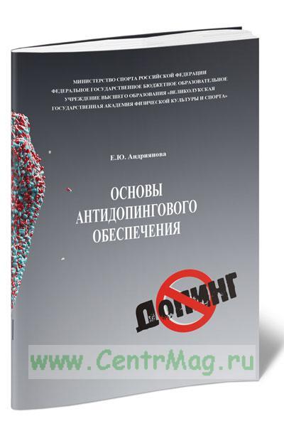 Основы антидопингового обеспечения: учебное пособие