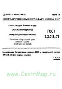 ГОСТ 12.3.018-79 Система стандартов безопасности труда. Системы вентиляционные. Методы аэродинамических испытаний