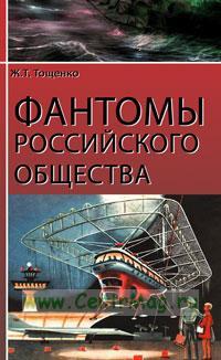 Фантомы российского общества