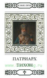 Великие святые. Том 14. Патриарх Тихон