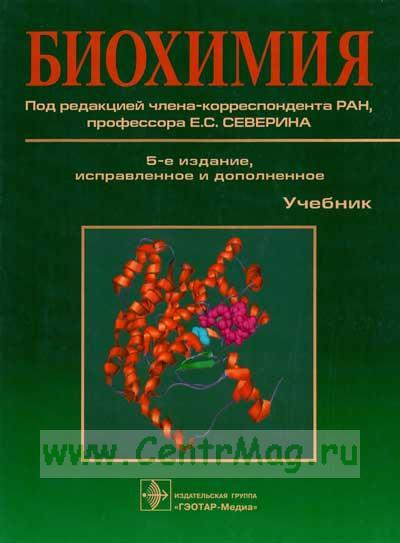 Биохимия: учебник (5-е издание, исправленные и дополненное)