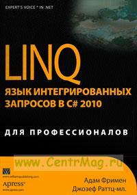 LINQ: язык интегрированных запросов в C#2010 для профессионалов