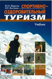 Спортивно-оздоровительный туризм: учебник (2-е издание, исправленное и дополненное)