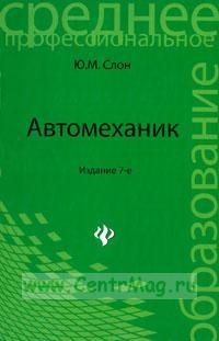 Автомеханик (7-е издание)