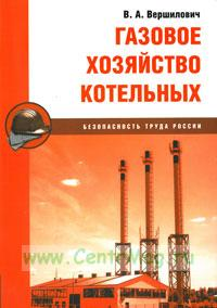 Газовое хозяйство котельных: 2-е изд., переработанное и дополненное