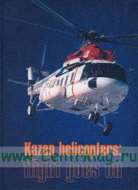 Kazan helicopters: flight goes on. Казанские вертолеты: полет продолжается (на английском языке)