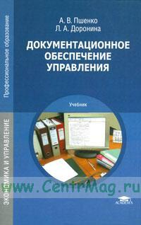 Документационное обеспечение управления: учебник. 14-е изд