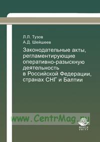 Законодательные акты, регламентирующие оперативно-розыскную деятельность в Российской Федерации, странах СНГ и Балтии: учебное пособие