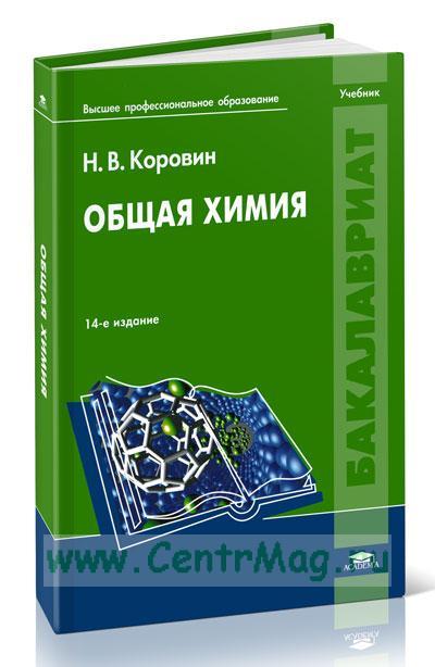 Общая химия: учебник (14-е издание, переработанное)