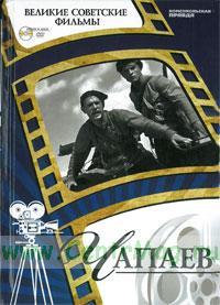 Великие советские фильмы. Том 1. Чапаев. Книга и фильм