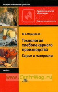 Технология хлебопекарного производства: Сырье и материалы: учебник. 5-е изд