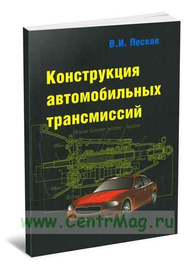 Конструкция автомобильных трансмиссий. Учебное пособие