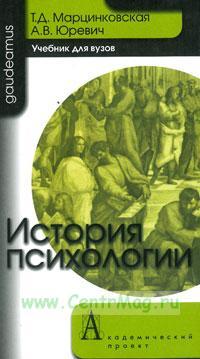 История психологии: Учебник (2-е издание, исправленное и дополненное)