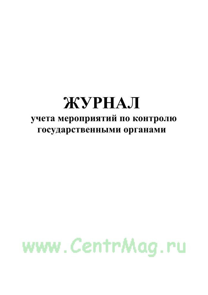 Журнал учета мероприятий по контролю государственными органами