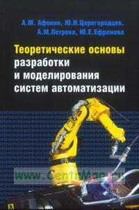 Теоретические основы разработки и моделирования систем автоматизации: учебное пособие