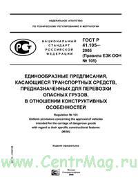 ГОСТ Р 41.105-2005 (Правила ЕЭК ООН № 105. Единообразные предписания, касающиеся транспортных средств, предназначенных для перевозки опасных грузов, в отношении конструктивных особенностей