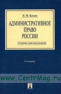 Административное право России: учебник для бакалавров (2-е издание, переработанное и дополненное)